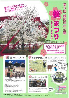 第6回 越路河川公園 桜まつりスポーツフェスティバル