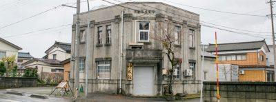 神友館(旧神谷信用組合)