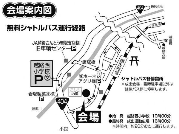 スノーフェスティバル in 越路 会場案内図(アクセスマップ)