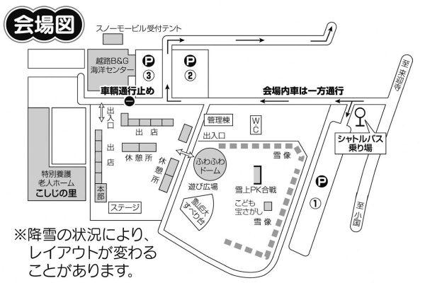 スノーフェスティバル in 越路 会場図