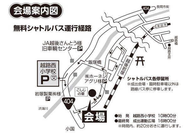 スノーフェスティバル in 越路 2018 案内図