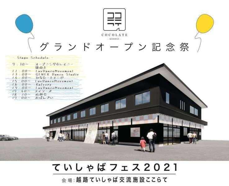 【延期】ていしゃばフェス2021・ここらてグランドオープン記念祭