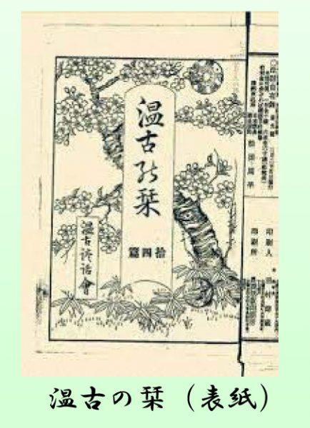 温古の栞(しおり)~浦村 歴史講座~ 講演会